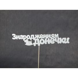 Декор на паличці «З народженням донечки» фарбований