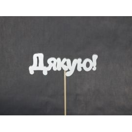 Декор на паличці «Дякую» фарбований