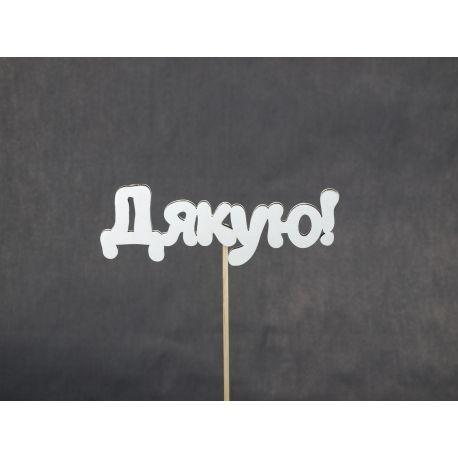 """Decor on a stick """"Dyakuyu"""" white"""