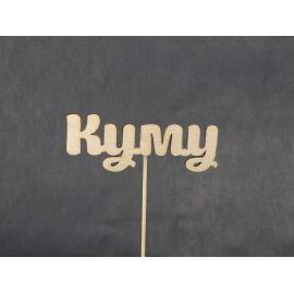 "Decor on a stick ""Kumu"""
