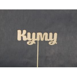 "Decor on a stick ""Kumu"""