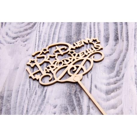 Декор на паличці «З Днем народження» фарбований