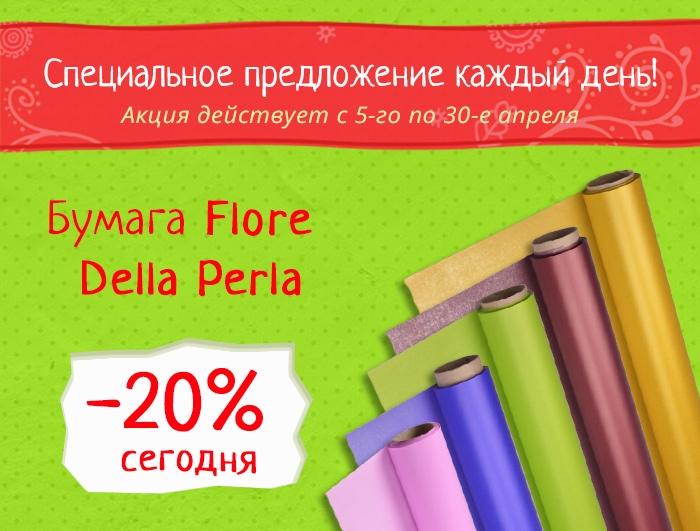 Paper Flore Della perka -20%